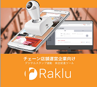JapanITweek2018_techfirm_Raklu200