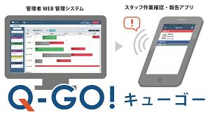 IoTJapan2018_QGO2
