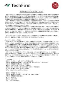 techlive_yasai2